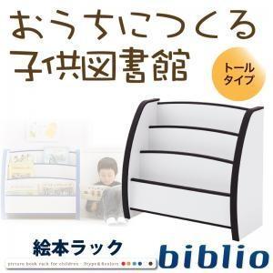ソフト素材キッズファニチャーシリーズ 絵本ラック biblio ビブリオ トールタイプ|momoda