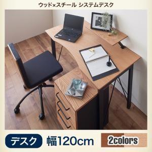 選べる組み合わせ 異素材デザインシステムデスク Ebel エーベル システムデスク W120|momoda