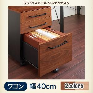 選べる組み合わせ 異素材デザインシステムデスク Ebel エーベル 専用別売品(ワゴン) 40cm|momoda