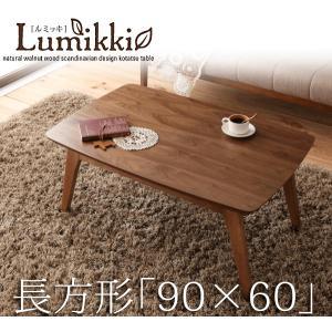天然木ウォールナット材 北欧デザインこたつテーブル new   Lumikki ルミッキ/長方形(90×60)|momoda