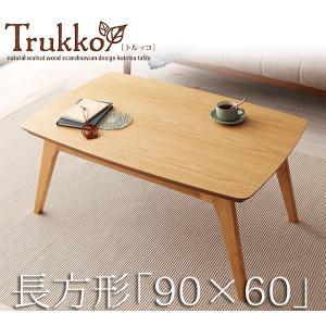 天然木オーク材 北欧デザインこたつテーブル  Trukko トルッコ/長方形(90×60)|momoda