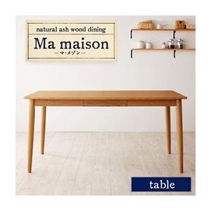 天然木タモ無垢材ダイニング【Ma maison】マ・メゾン/テーブル(W150) 代引き不可|momoda