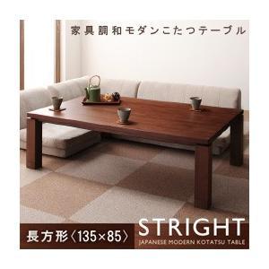 天然木ウォールナット材 和モダンこたつテーブル STRIGHT ストライト/長方形(135×85)|momoda