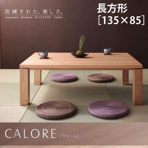 天然木アッシュ材 和モダンデザインこたつテーブル CALORE カローレ/長方形(135×85)|momoda