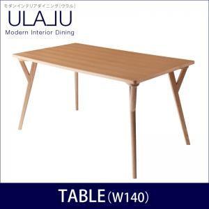 モダンインテリアダイニング ULALU ウラル テーブル(W140) 代引き不可|momoda