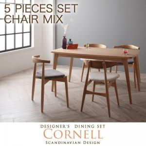 北欧デザイナーズダイニングセット Cornell コーネル 5点チェアミックス(テーブル、チェアA×2、チェアB×2) 代引き不可|momoda