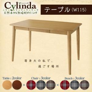 天然木タモ無垢材ダイニング cylinda シリンダ テーブル(W115)|momoda