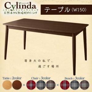 天然木タモ無垢材ダイニング cylinda シリンダ テーブル(W150) 代引き不可|momoda