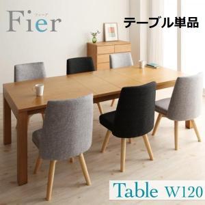 ダイニングテーブル W120 エクステンション 北欧デザイン Fierフィーア|momoda
