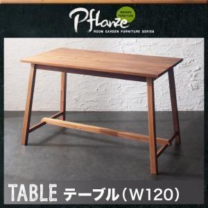ルームガーデン テーブル Pflanze プフランツェ W120 代引き不可|momoda