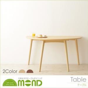 ダイニングテーブル 天然木半円テーブルダイニング Mond モント|momoda