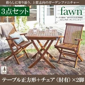 チーク天然木 折りたたみ式本格派リビングガーデンファニチャー fawn フォーン 3点セット(テーブル+チェア2脚) テーブル正方形 チェア肘有 W70 momoda