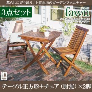 チーク天然木 折りたたみ式本格派リビングガーデンファニチャー fawn フォーン 3点セット(テーブル+チェア2脚) テーブル正方形 チェア肘無 W70 momoda