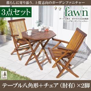 チーク天然木 折りたたみ式本格派リビングガーデンファニチャー fawn フォーン 3点セット(テーブル+チェア2脚) テーブル八角形 チェア肘有 W70 momoda