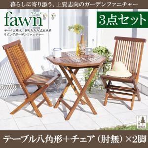 チーク天然木 折りたたみ式本格派リビングガーデンファニチャー fawn フォーン 3点セット(テーブル+チェア2脚) テーブル八角形 チェア肘無 W70 momoda