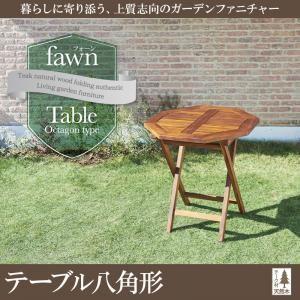 ガーデンテーブル 天然木チーク 折りたたみ式 リビングガーデン fawn フォーン テーブルB 八角形 代引き不可|momoda