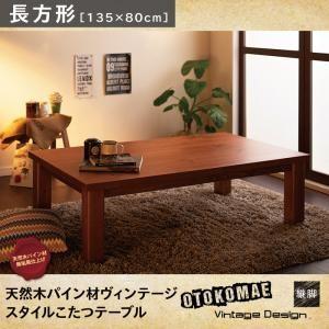 こたつテーブル 天然木パイン材 ヴィンテージデザイン Patrida パトリダ 長方形 135×80|momoda