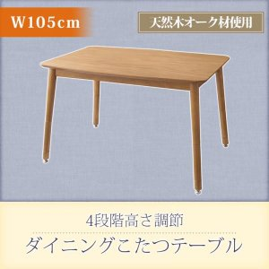リビングダイニング こたつもソファも高さ調節可能 puits ピュエ 105×75cmこたつテーブル|momoda