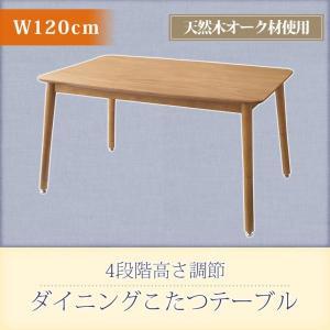 リビングダイニング こたつもソファも高さ調節可能 puits ピュエ 120×80cmこたつテーブル|momoda