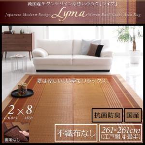い草ラグ 純国産 モダンデザイン Lyma ライマ 不織布なし 261x261cm 江戸間4畳半 代引き不可|momoda