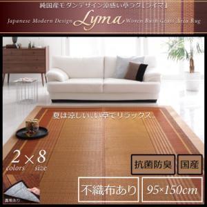 い草ラグ 純国産 モダンデザイン Lyma ライマ 不織布あり 95x150cm 代引き不可|momoda