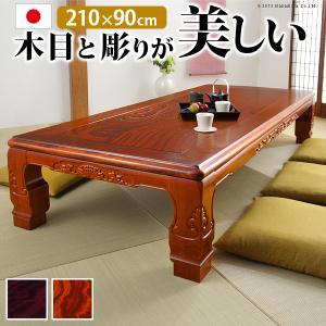家具調こたつ長方形和調継脚こたつ210×90cm 代引き不可|momoda