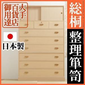 総桐整理箪笥 綾鼓(あやつづみ) 桐タンス 桐たんす 着物 収納 momoda