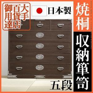 焼桐収納箪笥 5段 三条(さんじょう) 桐タンス 桐たんす 着物 収納 momoda