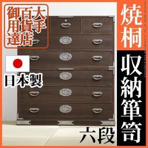 焼桐収納箪笥 6段 三条(さんじょう) 桐タンス 桐たんす 着物 収納 momoda