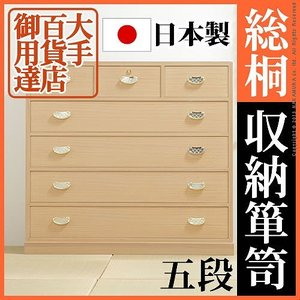 総桐収納箪笥 5段 井筒(いづつ) 桐タンス 桐たんす 着物 収納 momoda