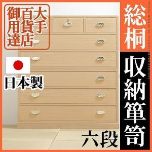 総桐収納箪笥 6段 井筒(いづつ) 桐タンス 桐たんす 着物 収納 momoda