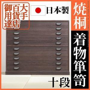 焼桐着物箪笥 10段 桔梗(ききょう) 桐タンス 桐たんす 着物 収納 momoda