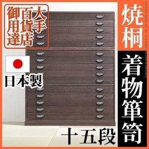 焼桐着物箪笥 15段 桔梗(ききょう) 桐タンス 桐たんす 着物 収納 momoda