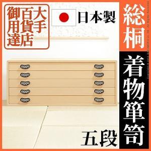 総桐着物箪笥 5段 琴月(きんげつ) 桐タンス 桐たんす 着物 収納 momoda