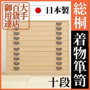 総桐着物箪笥 10段 琴月(きんげつ) 桐タンス 桐たんす 着物 収納 momoda