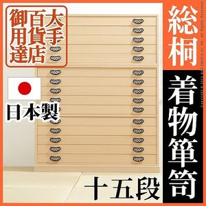 総桐着物箪笥 15段 琴月(きんげつ) 桐タンス 桐たんす 着物 収納 momoda