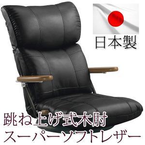 日本製 木肘スーパーソフトレザー座椅子 蓮(れん)YS-C1364ブラック|momoda
