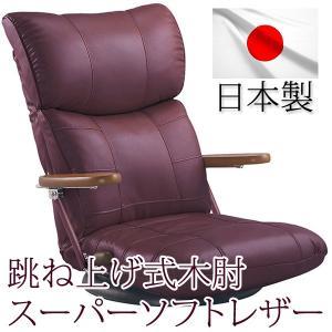 日本製 木肘スーパーソフトレザー座椅子 蓮(れん)YS-C1364ワインレッド|momoda