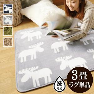 ラグ カーペット 3畳 240x200 北欧 ホットカーペット対応 マット 洗える 床暖房対応 7柄...