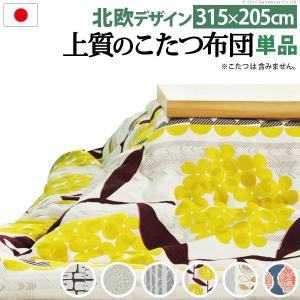 こたつ掛け布団 日本製厚手カーテン生地の北欧柄こたつ布団 ナチュール 315x205cm 代引き不可