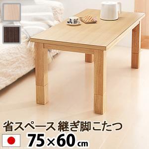 こたつ長方形センターテーブル省スペース継ぎ脚こたつコルト75×60cm 代引き不可|momoda