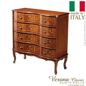 イタリア輸入家具 ヴェローナ クラシック アンティーク調 猫脚4段チェスト 幅87cm 代引き不可|momoda