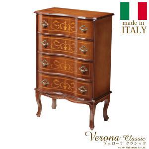 イタリア輸入家具 ヴェローナ クラシック アンティーク調 猫脚4段チェスト 幅58cm 代引き不可|momoda