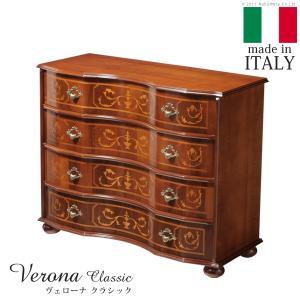 イタリア輸入家具 ヴェローナ クラシック アンティーク調 丸脚4段チェスト 代引き不可|momoda