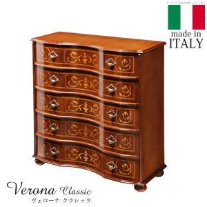 イタリア輸入家具 ヴェローナ クラシック アンティーク調 丸脚5段チェスト 幅87cm 代引き不可|momoda
