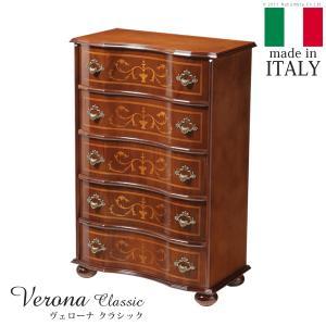 イタリア輸入家具 ヴェローナ クラシック アンティーク調 丸脚5段チェスト 幅58cm 代引き不可|momoda