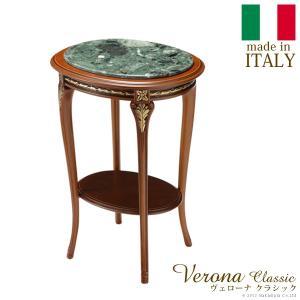 イタリア輸入家具 ヴェローナ クラシック アンティーク調 大理石フリーテーブル 代引き不可|momoda