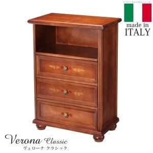 イタリア輸入家具 ヴェローナ クラシック アンティーク調 3段オープンチェスト|momoda