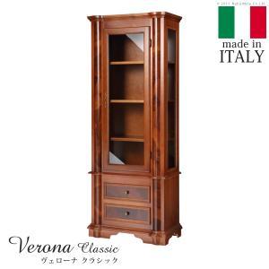 イタリア輸入家具 ヴェローナ クラシック アンティーク調 ガラスキャビネット 代引き不可|momoda