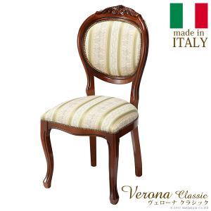 イタリア輸入家具 ヴェローナ クラシック アンティーク調 ダイニングチェア|momoda
